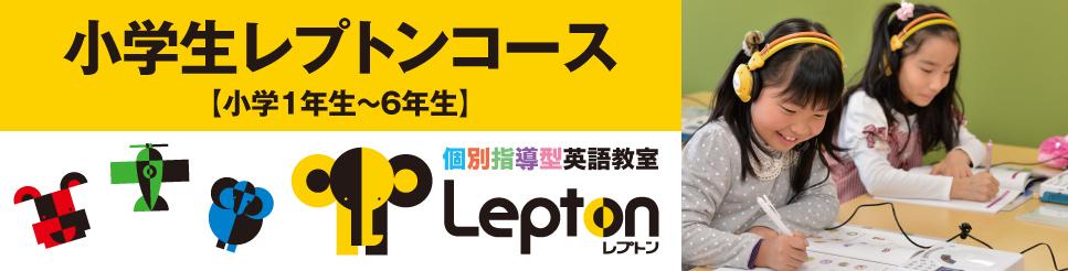 小学生レプトンコース